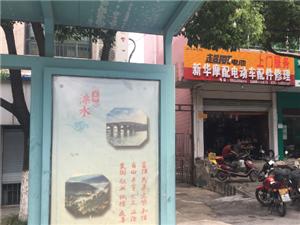 电瓶摩托车上门维修、补胎、换电瓶、充电站(锦江之星