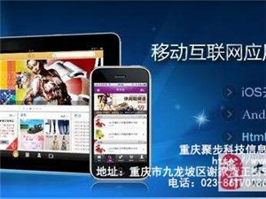 重慶APP開發:共享汽車APP開發解決方案