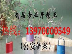 南昌110備案開鎖(13970000549)
