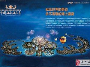 中国海南・海花岛
