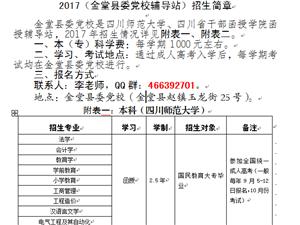 四川師范大學(金堂縣黨校輔導站)本專科招生!!!
