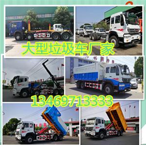 广东20吨拉臂式垃圾车厂家