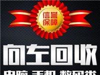 信阳市高价上门回收手机笔记本电脑单反数码全网最高