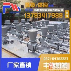 河南气力输送设备研发技术单位郑州市丰伟机械