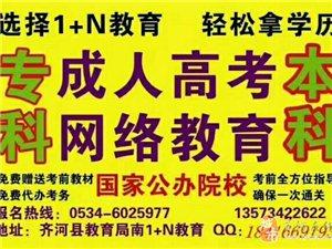 齊河1+N成考教育網絡教育培訓中心