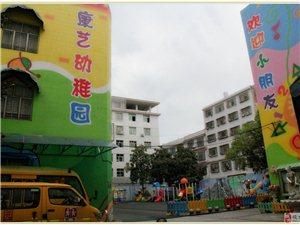 康藝幼稚園