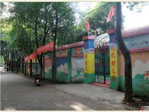 湘化機幼兒園
