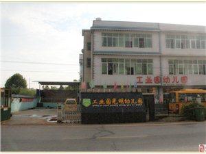 工業園幼兒園