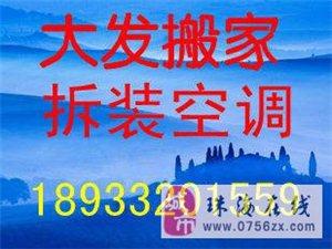 香洲区—金湾—斗门—唐家—金鼎—横琴搬家、拆装空调