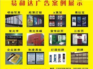 廣告設計-制作-安裝-一體化服務