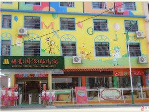 銘星國際幼兒園