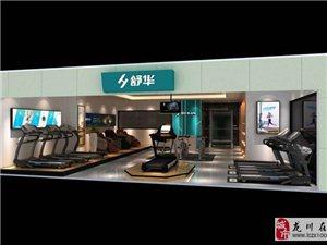 龙川舒华健身器材按摩器材体育用品场地