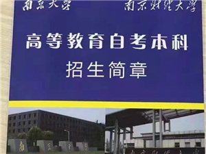 自考本科(南京大学+南京财经大学)