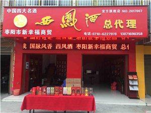 中国四大名酒西凤酒