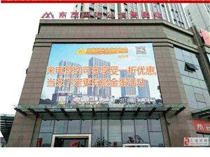 吴江东茂国际公馆47平米精装修现房公寓出售拎包入住