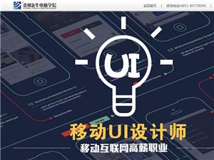 新媒体UI设计师(技能+大/本科学历)