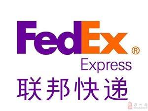 郑州FedEx国际快递服务