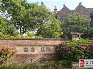 富春红郡联排别墅杭州后花园,好房低价420万