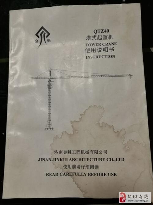 金魁QTZ40塔吊起重机