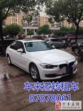 宁乡租车服务宁乡租车公司电话宁乡租车自驾价格