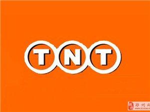 郑州TNT快递服务优势