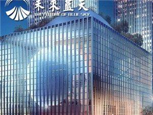 未来蓝天商业照明,共享财富荣耀新世界