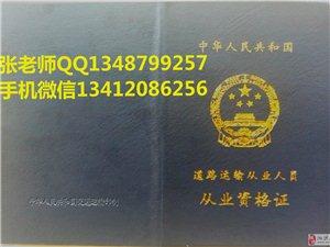 運輸裝卸管理人員資格證、押運員、貨運駕駛員考試報名