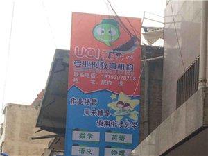 【宕昌】UCI辅导中心