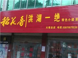 洪湖一绝(大悟总店)