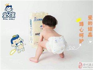 皇儿宝纸尿裤(零售+招代理)