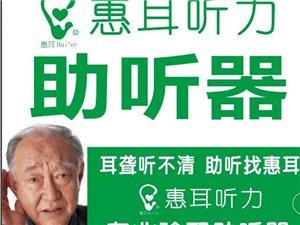 豐城惠耳聽力助聽器:上門驗配、聾兒語言康復指導等