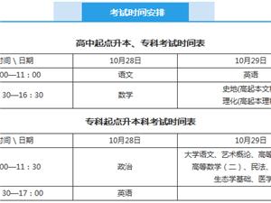 河北省2017年成人高考时间安排