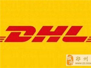 郑州DHL国际快递服务到家
