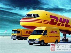 郑州DHL国际快递 出口北美