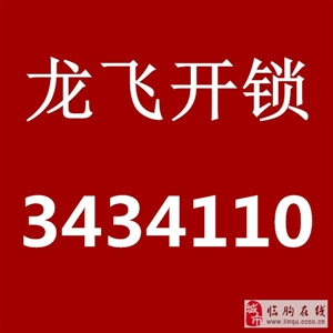 �R朐�_�i�Q�i�� 3434110