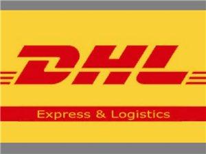 郑州DHL国际快递 出口欧洲