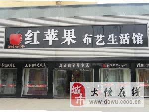 大悟紅蘋果布藝生活館