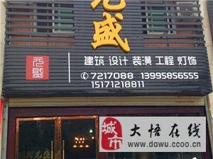 大悟元盛建筑裝飾工程有限公司