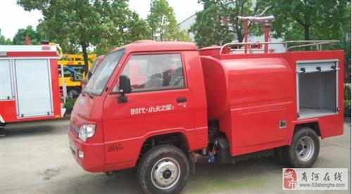 福田小型乡镇用小型消防车