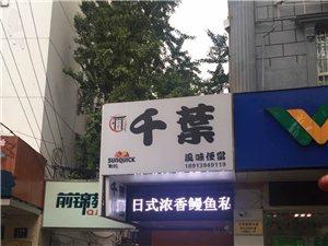 上海路靠华侨路豆菜桥餐厅转让可餐饮酒吧足疗美容超市