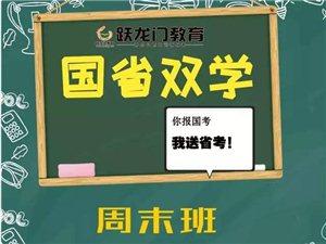 跃龙门教育2018国省双学笔试培训课程火热报名