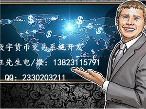 專業數字貨幣交易系統開發服務商