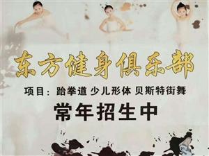 长阳东方健身俱乐部秋季班报名开始了!