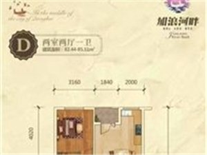 加浪河畔 (一手房)62.5万 2房2厅