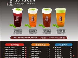泰华城萌萌乐贡茶正式开业