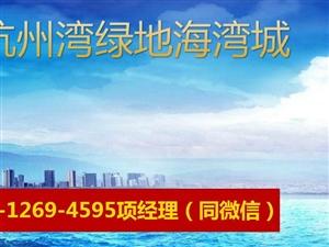 宁波杭州湾绿地海湾城到底是不是真的?有什么内幕
