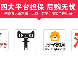 塞纳春天互联网整体家装—咸阳站线下体验馆!