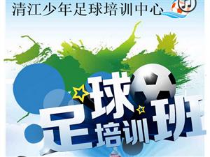 【清江少年秋季足球培训班】招收6岁以上爱好足球的青少年