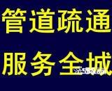 黔城、正阳管道疏通15310220189