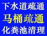黔江专业疏通管道、下水道、换水管